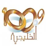 Logo da emissora Radio Al Khaleejiya Golfo 100.9 FM