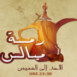 Logo da emissora Radio Noor Dubai 93.9 FM