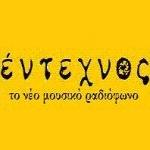 Logo da emissora Entexnos 87.5 FM
