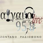 Logo da emissora Rádio Aigaio Live 95.8 FM