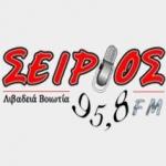 Logo da emissora Radio Sirios 95.8 FM