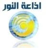Al Nour Radio 91.8 FM