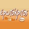 Radio Erotokritos 87.9 FM