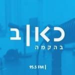 Logo da emissora Kan Reshet Bet Radio 95.5 FM