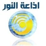 Logo da emissora Al Nour Radio 91.8 FM