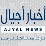Logo da emissora Ajyal 103.4 FM