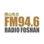 Logo da emissora Radio Foshan 94.6 FM