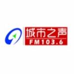 Logo da emissora Guangdong 103.6 FM