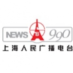 Logo da emissora Shanghai News Channel 990 AM