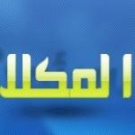 Logo da emissora Mukalla Radio 756 AM
