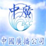 Logo da emissora BCC Hakka 747 AM