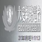 Logo da emissora Da Ai Radio