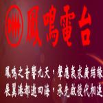 Logo da emissora Fengmin Radio