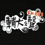 Logo da emissora The Voice Of Fujen Catholic University 88.5 FM