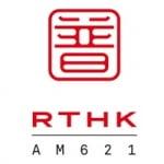 Logo da emissora RTHK Radio Putonghua 621 AM