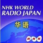 Logo da emissora NHK Radio Japan