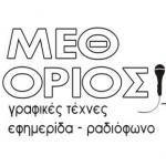 Logo da emissora Radio Methorios 96 FM