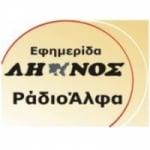Logo da emissora Radio Alfa 96 FM