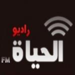 Logo da emissora Rádio Alhaya FM