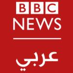 Logo da emissora BBC Radio Arabic News