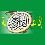 Logo da emissora Radio Coran 98.0 FM