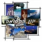 Logo da emissora lovely Greek Radio