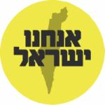 Logo da emissora Radio We Are Israel