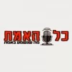 Logo da emissora Radio Kol Haemet