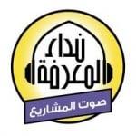 Logo da emissora Radio Nidaa Al Maarifa 91.5 FM