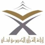 Logo da emissora Quran Radio Lebanon 93.9 FM