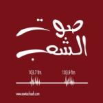 Logo da emissora Radio Sawt El Shaeb 103.7 FM