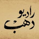 Logo da emissora Radio Dahab 94.1 FM