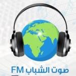 Logo da emissora Radio Sawt AlShabab 89.9 FM