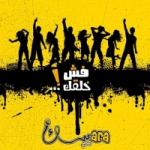 Logo da emissora Radio Arabesque 102.3 FM