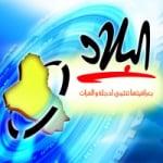 Logo da emissora Al-Bilad Radio 93.7 FM 999 AM