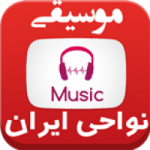 Logo da emissora Radio Nava 7 Persian