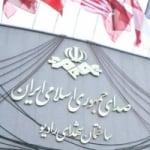 Logo da emissora IRIB Radio Farhangh
