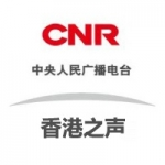 Logo da emissora Radio Hong Kong