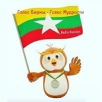 Logo da emissora Radio Voice of Burma