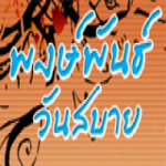 Logo da emissora Radio Pongpan 101.7 FM