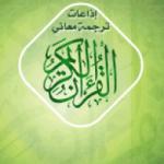 Logo da emissora Quran in Vietnamese