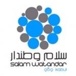 Logo da emissora Radio Salam Watandar 98.9 FM