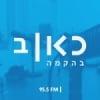 Kan Reshet Bet Radio 95.5 FM