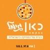 Kan Gimmel Radio 97.8 FM
