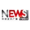CRI News Radio 90.5 FM