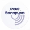 Radio Belarus 96.4 FM