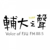 The Voice Of Fujen Catholic University 88.5 FM
