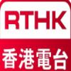 RTHK Putonghua 621 AM