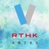RTHK Radio 5 783 AM