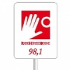 Rádio Herceg-Bosna 98.1 FM
